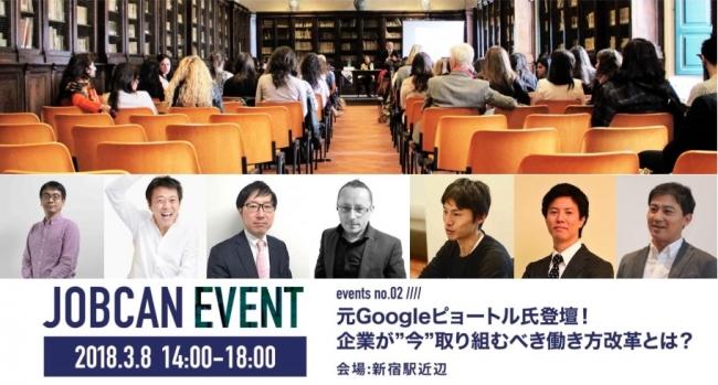 「ジョブカン」Donuts、元Googleピョートル氏が登壇する「働き方改革」イベント開催
