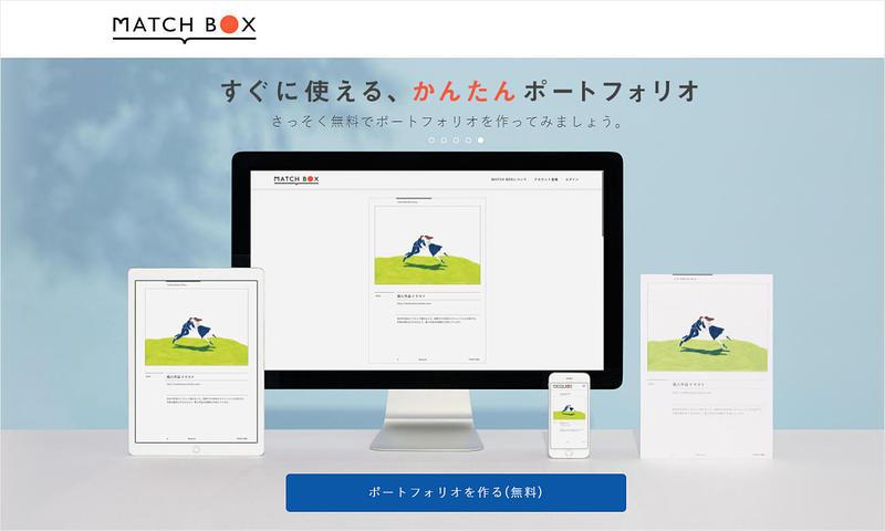 クリエイターの転職用ポートフォリオ作成サービス「MATCHBOX」、提供開始