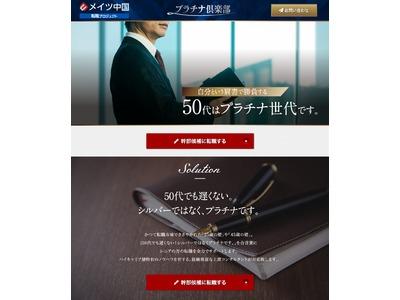 広島が本拠地のメイツ中国、50代中心の転職支援サイト「プラチナ倶楽部」を公開
