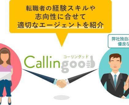転職相談Q&Aサイト「Callingood」、「転職エージェント紹介サービス」開始
