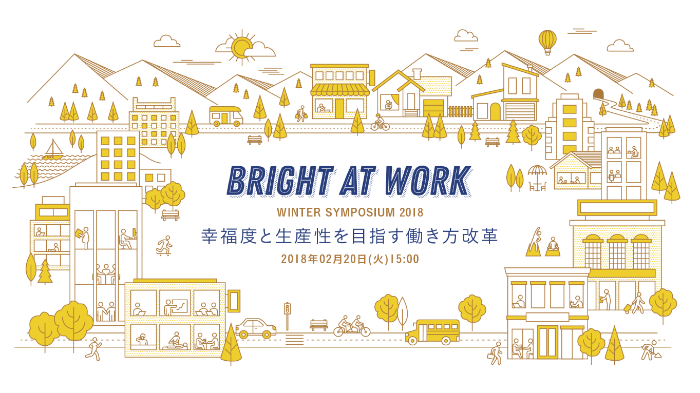 ガイアックス子会社、「幸福度と生産性を目指す働き方改革」のシンポジウムを開催