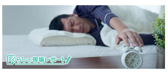 朝の疲労感は「睡眠」が原因、スッキリ目覚めるためには