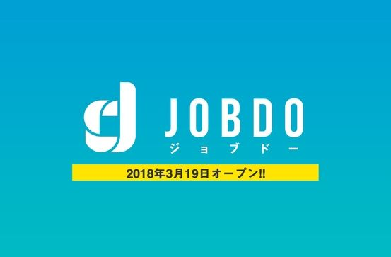 エイブル・スタッフ、派遣の仕事検索サイト「JOBDO – ジョブドー」をリリース