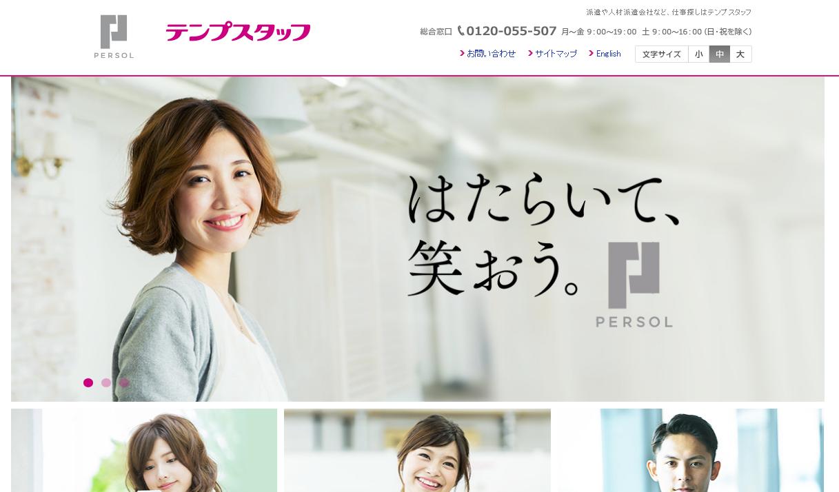 パーソルテンプスタッフの無期雇用型派遣サービス「funtable」、名阪でも提供開始