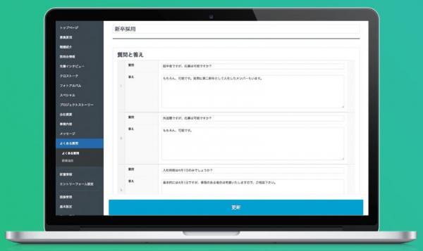 リーピー、採用サイト制作支援ソフト「HRサイト」の取次店募集を開始
