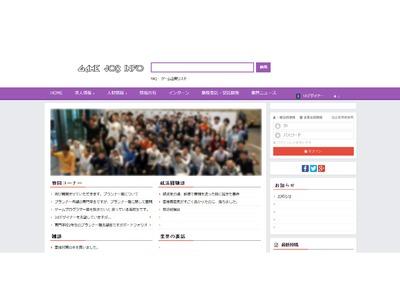 ゲーム業界専門の求人・求職コミュニティサイト「Game Job Info」、正式オープン