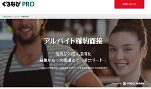 外国人労働者対象の「ぐるなびPRO アルバイト確約面接」、東京・大阪で提供開始