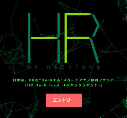 ディップ、「働き方改革」に貢献するスタートアップへの投資制度「HR Hack Fund」開始