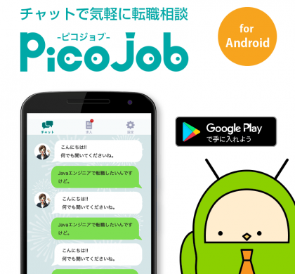 チャットで転職相談ができる無料アプリ「ピコジョブ」、Android版をリリース