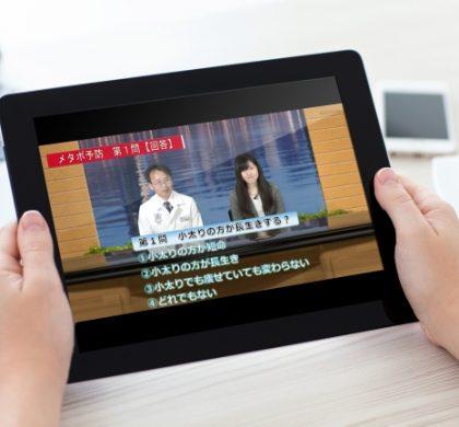 社員教育クラウドサービス「AirCourse」、メタボ対策「働く人の健康シリーズ」新設