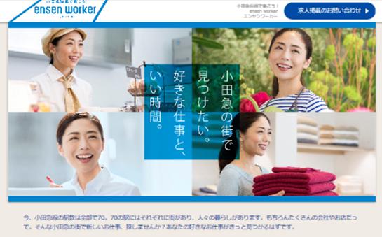 HRソリューションズ、受託した小田急電鉄の沿線求人情報サイトがオープン