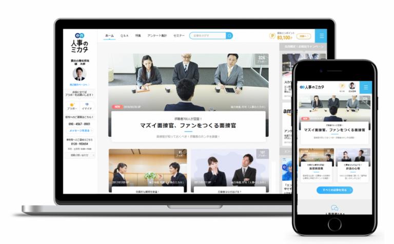 人事労務業務支援サイト「人事のミカタ」、大幅リニューアルで「スマホ最適化」を実現