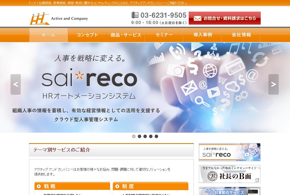 「サイレコ」、適性検査のダイヤモンド社と提携。検査データを、手軽に連携・蓄積可能に