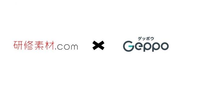 従業員の状態を可視化する「Geppo」、「研修素材.com」と提携し教育コンテンツを開発