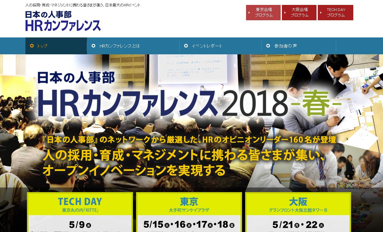 「日本の人事部」、イベント「HRカンファレンス2018-春-」を東京・大阪で5月開催