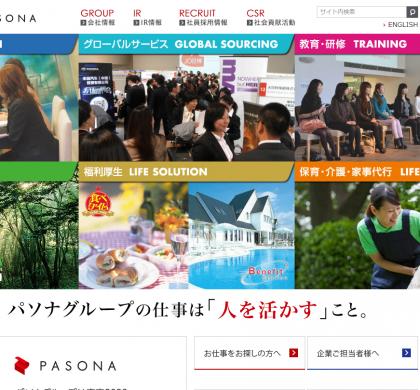 パソナ「生涯キャリア支援協会」発足、生涯現役の社会を目指す