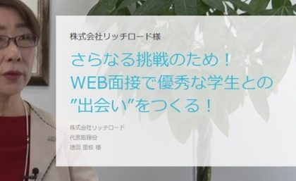 WEB面接システム「interview Maker」、外国籍人材の獲得を目指す企業が導入