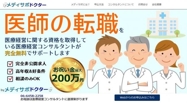 医師の転職サイト『メディサポ ドクター』、サービス提供を5月開始