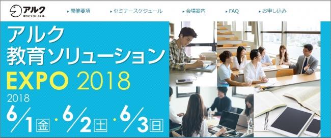 アルク、人事教育担当者などが対象の英語教育イベントを、東京・神田で6月開催