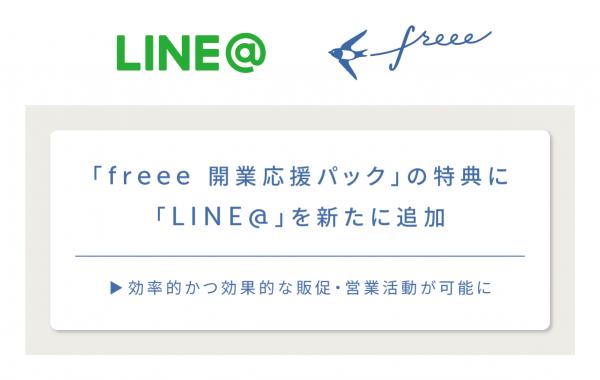 「freee 開業応援パック」、「LINE@」を新規特典として追加