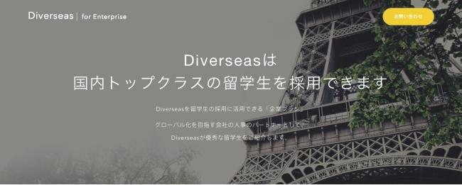 留学生をダイレクトリクルーティング。留学生データベース「Diverseas」、事前登録開始