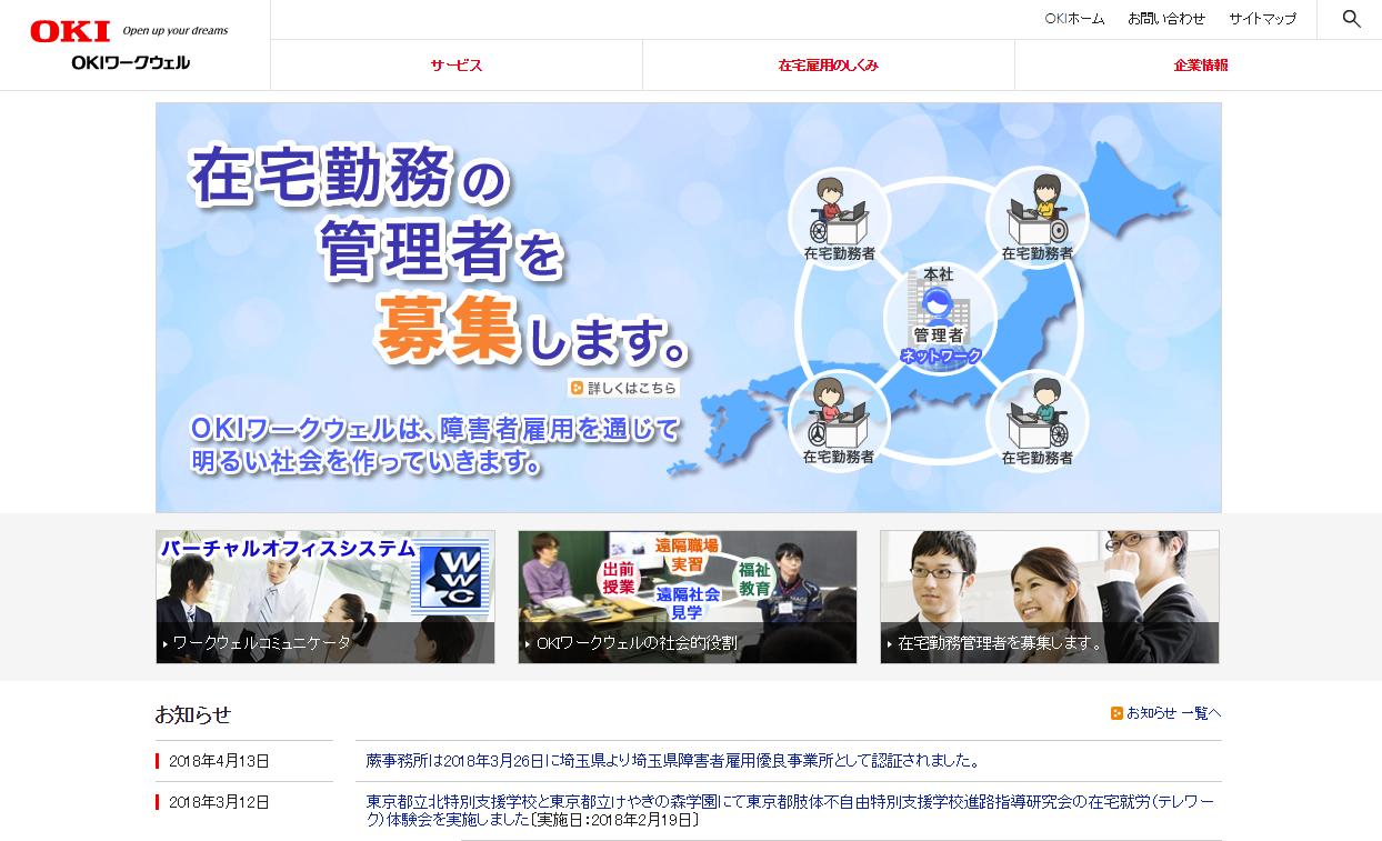 沖ワークウェル、福岡県「テレワークによる障がい者雇用促進検討会議」に参画