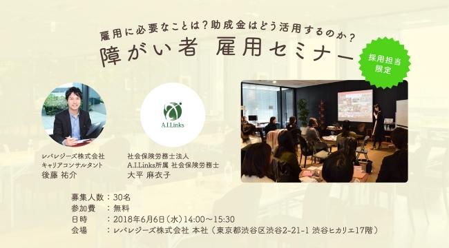 レバレジーズ、「障がい者雇用セミナー」を東京・渋谷にて6月開催