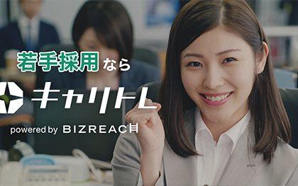 ビズリーチの20代向け転職サイト「キャリトレ」、初のテレビCM放送を開始
