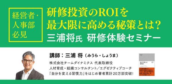 「習慣化」三浦将氏を招聘。人事部のための「研修内容の定着化」セミナー開催