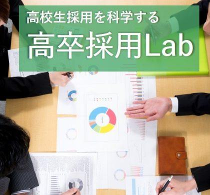 「JOBドラフト」のジンジブ、人事担当者向けメディア「高卒採用Lab」オープン