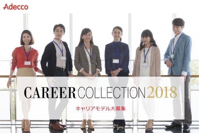 高い意識を持つ派遣社員を讃える。アデコ、「キャリアコレクション2018」募集開始