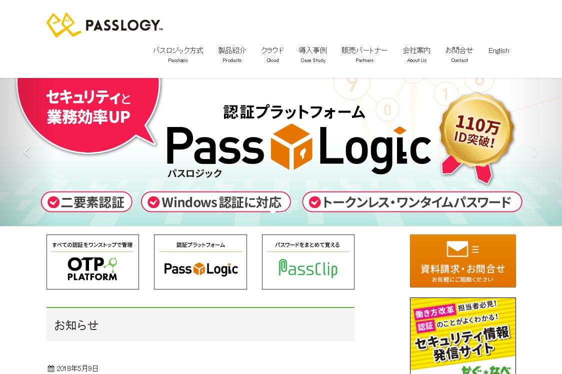 ライセンスを無償提供。「PassLogic」、テレワーク・デイズ参加記念キャンペーンを実施