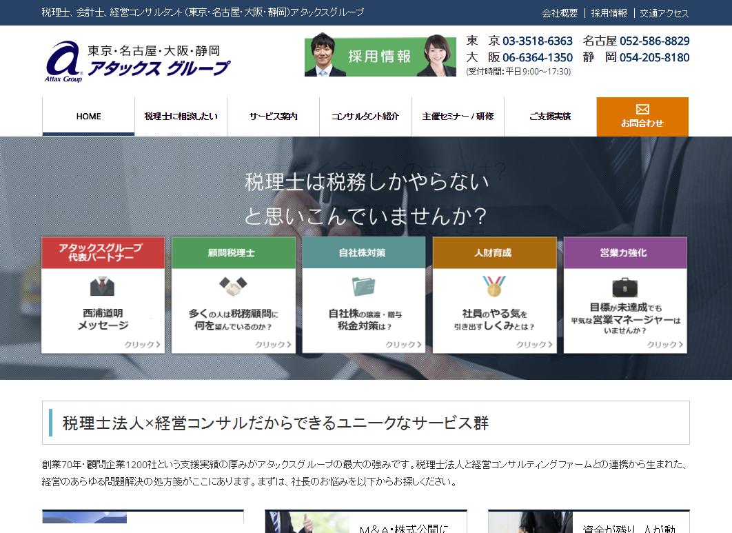 アタックス、労働基準法・社会保険制度の基礎知識セミナーを東京・名古屋で開催