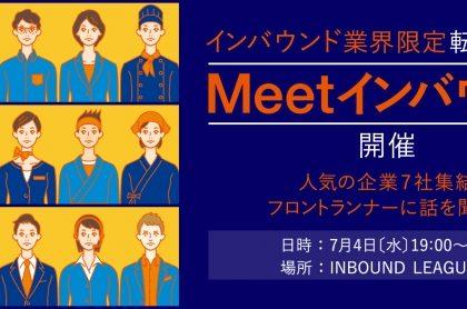 インバウンド業界限定の転職フェア「Meet インバウンド」、新宿で7月開催