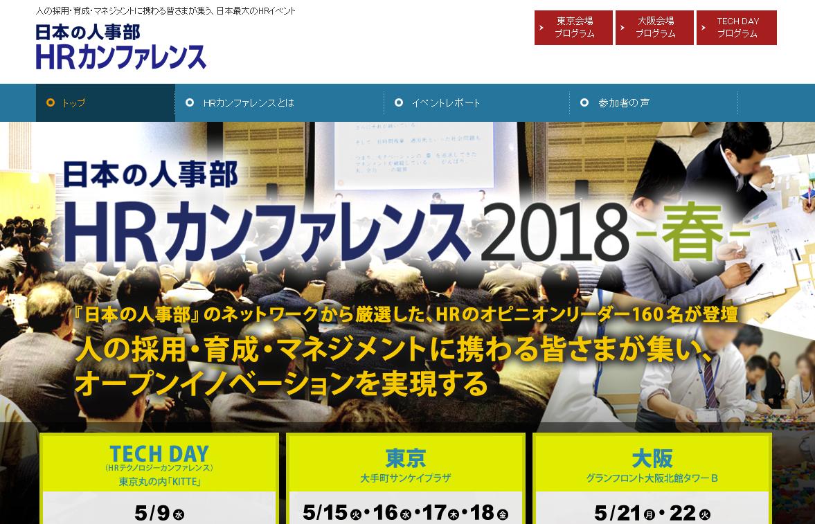 日本の人事部「HRカンファレンス2018-春-」、過去最多の12088人が来場