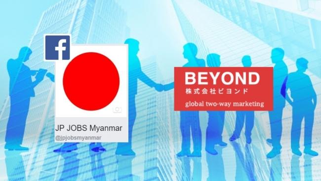 ビヨンド、人材採用サイト「JP JOBS Myanmar」でSNSマーケティング支援