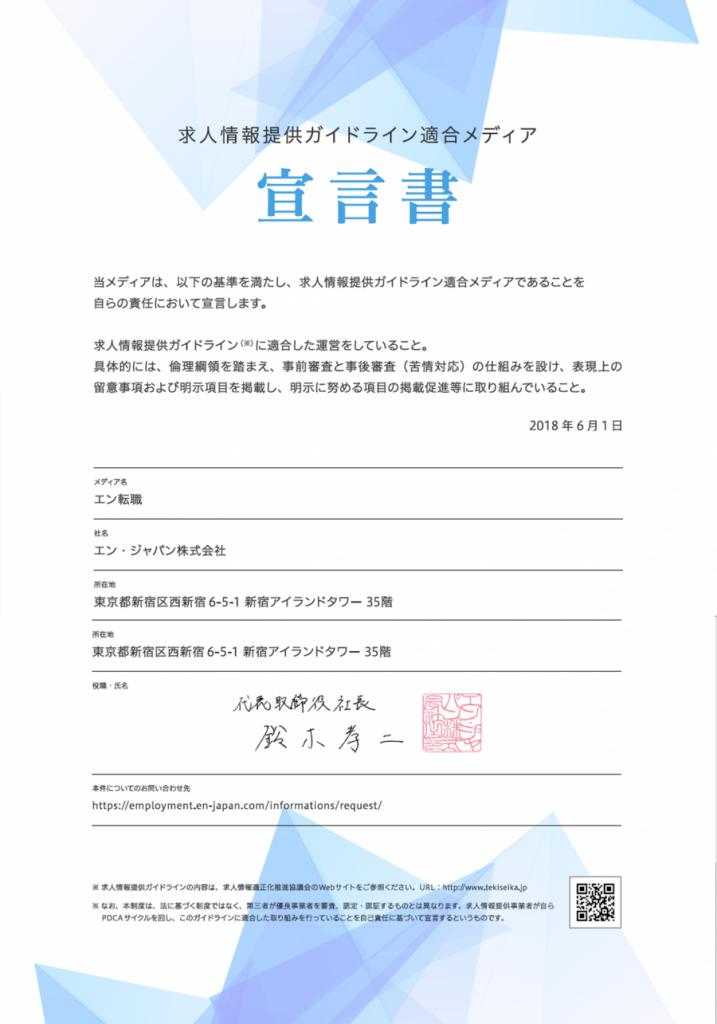 エン・ジャパンの求人サイト、「求人情報提供ガイドライン適合メディア」宣言