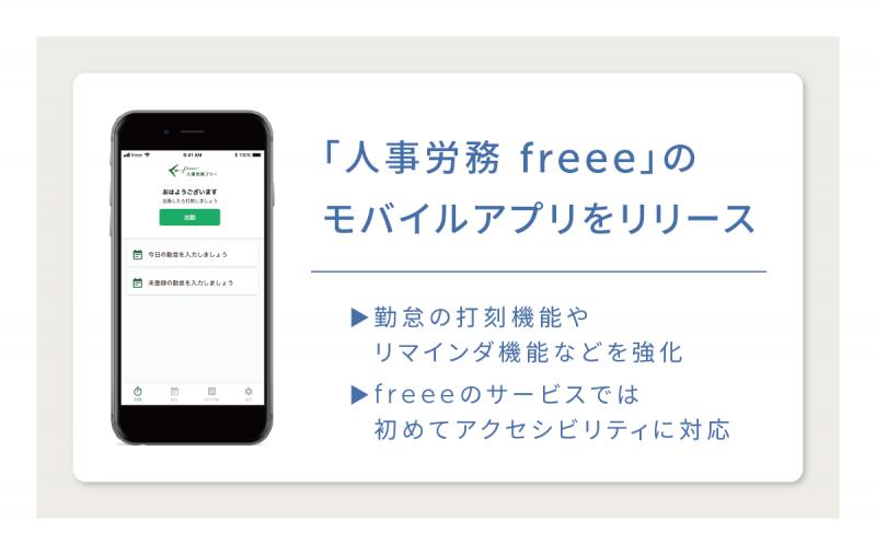 「人事労務freee」、従業員向けモバイルアプリの提供を開始