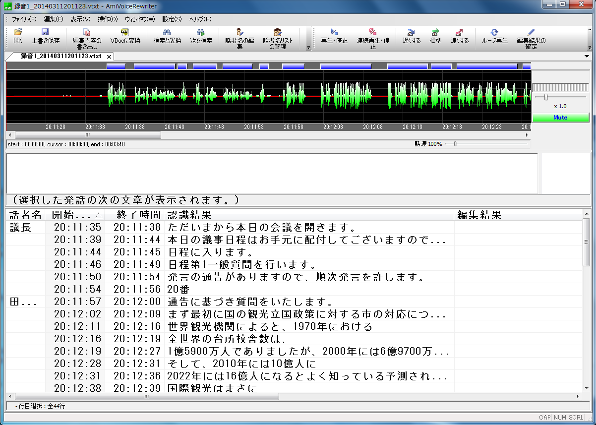 東京都港区、「AmiVoice 議事録作成支援システム」を導入