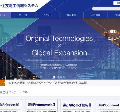 住友電工、ペーパーレス化から始まる「働き方改革」セミナーを名古屋で開催