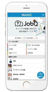 転職特化型匿名相談サービス「JobQ」、「体験談」機能をリリース