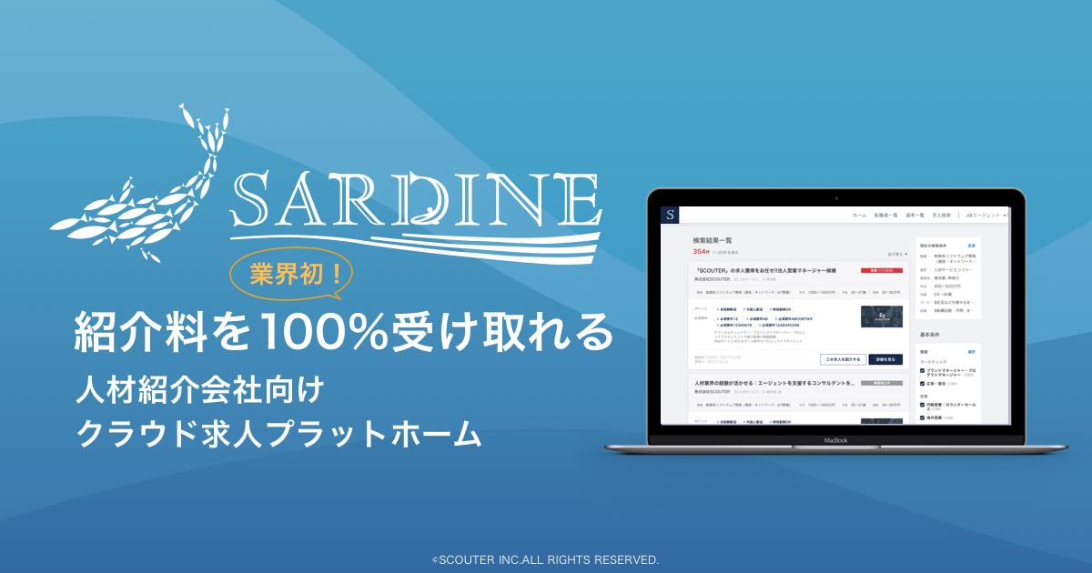 SCOUTER、クラウド求人プラットフォーム「SARDINE」を正式リリース