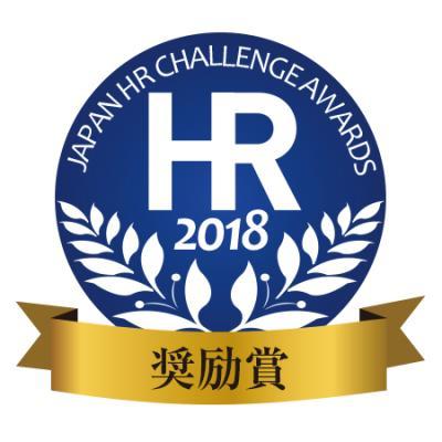 「セカンドカレッジ」、日本HRチャレンジ大賞の奨励賞獲得