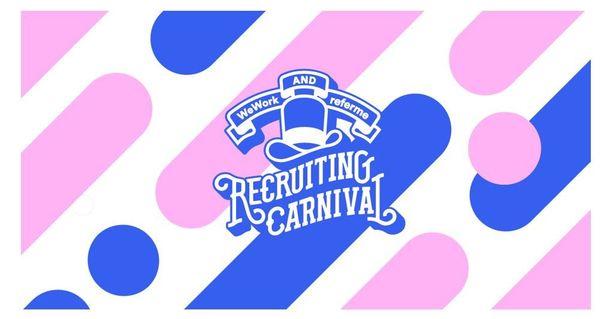 楽しく仕事を探す。レファミー、転職フェア「RECRUITING CARNIVAL」開催