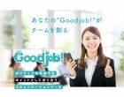「ありがとう」を送り合う 社内コミュニケーションツール「Goodjob!」提供開始
