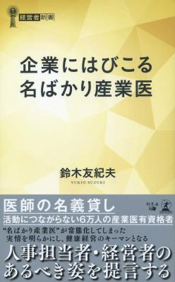 「健康経営」を浸透させるために。書籍「企業にはびこる名ばかり産業医」発売