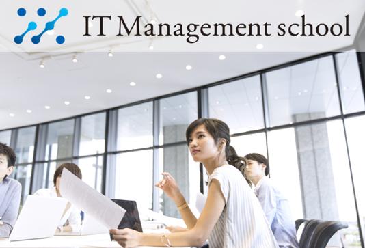 IT人材不足に対応。ハイブリィド、情報システム部門に特化した教育・研修サービス開校
