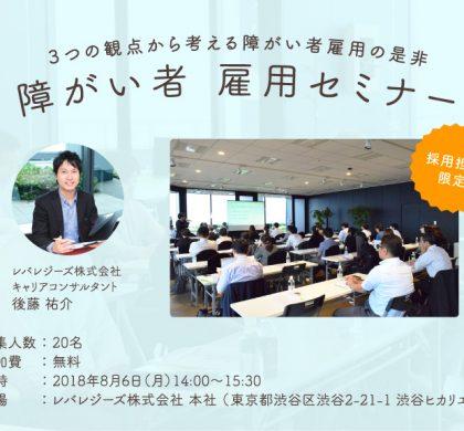 レバレジーズ、第2回「障がい者雇用セミナー」を東京・渋谷で開催