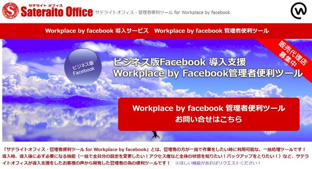 サテライトオフィス、Workplace by Facebook導入企業向けに新たな便利ツールを提供