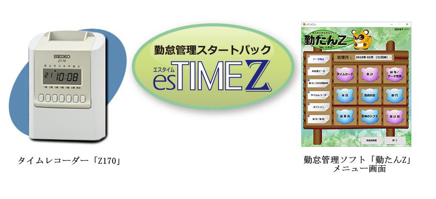 セイコーソリューションズ、勤怠管理スタートパック「esTIME Z」7月発売